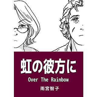 虹の彼方に Over The Rainbowのイメージ