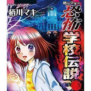 栖川マキの恐怖学校伝説のイメージ