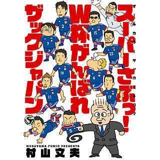 スーパーさぶっ!W杯がんばれザックジャパンのイメージ