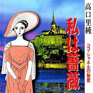 私は薔薇 ココ・シャネルの秘密―高口里純自選名作集―のイメージ