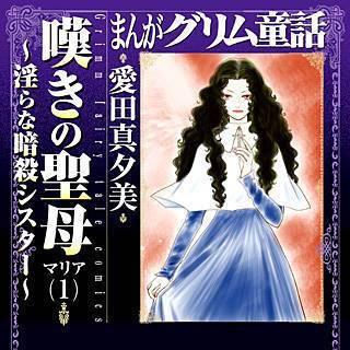 まんがグリム童話 嘆きの聖母~淫らな暗殺シスター~のイメージ