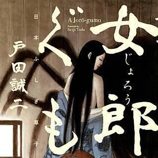 女郎ぐも 日本ふしぎ草子のイメージ