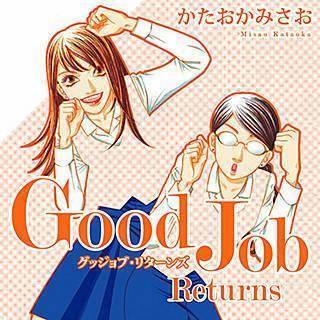 Good Job Returnsのイメージ