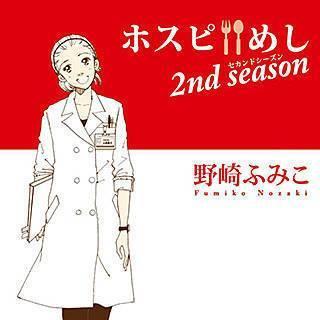 ホスピめし 2nd seasonのイメージ