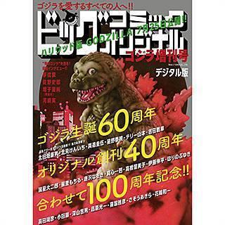 ビッグオリジナル増刊 ゴジラ増刊号 デジタル版のイメージ