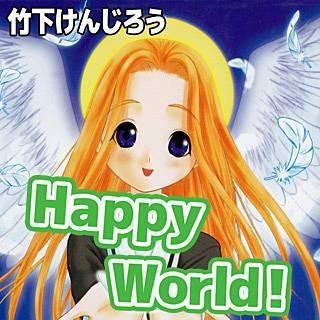 Happy World!のイメージ