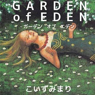 GARDEN of EDENのイメージ