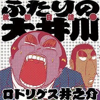 ふたりの大井川 就職日誌のイメージ