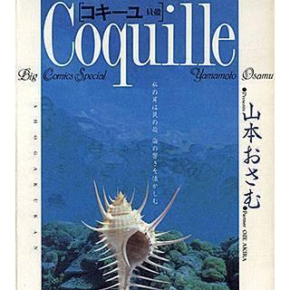 コキーユ 貝殻のイメージ