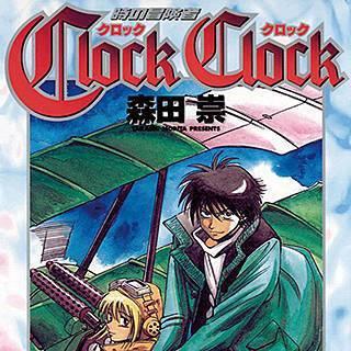 Clock Clockのイメージ