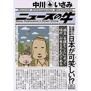 ニュースの牛のイメージ