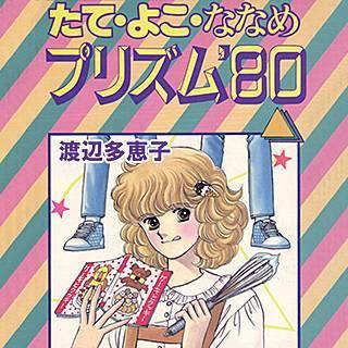たてよこななめプリズム'80のイメージ