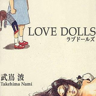 LOVE DOLLSのイメージ