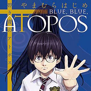 碧き青のアトポスのイメージ