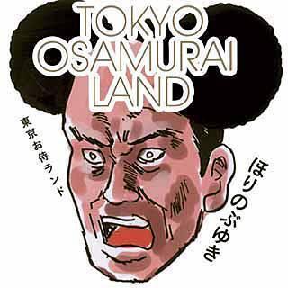 東京お侍ランドのイメージ