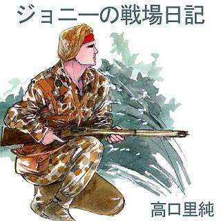ジョニーの戦場日記のイメージ