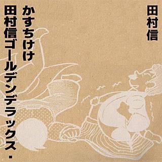 田村信ゴールデンデラックス-かすちけけのイメージ