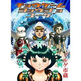 超ゲーム少女ユーゲ・超々ゲーム少女ユーゲのイメージ