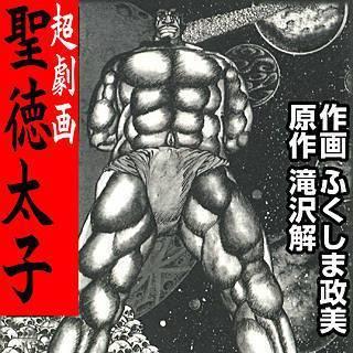 超劇画 聖徳太子のイメージ