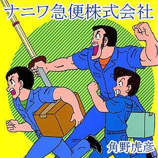 ナニワ急便株式会社のイメージ