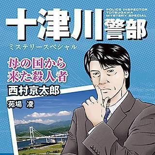 十津川警部ミステリースペシャル 母の国から来た殺人者のイメージ