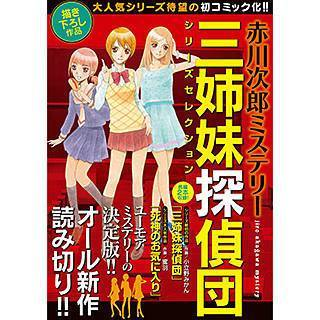 赤川次郎ミステリー 三姉妹探偵団シリーズセレクションのイメージ
