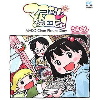 マコちゃん絵日記のイメージ