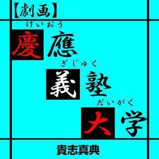 【劇画】慶應義塾大学のイメージ