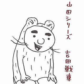 山田シリーズのイメージ