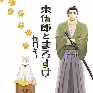 東伍郎とまろすけのイメージ