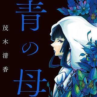 青の母のイメージ