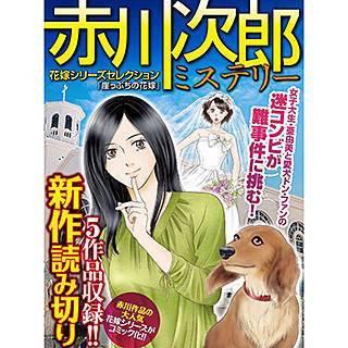 赤川次郎ミステリー 花嫁シリーズセレクション「崖っぷちの花嫁」のイメージ