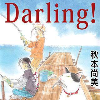 Darling!~母とプーさんと僕~のイメージ