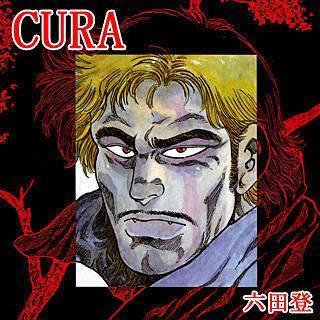 CURAのイメージ