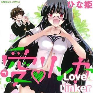 愛・リンカーのイメージ