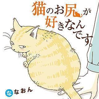 猫のお尻が好きなんです。のイメージ