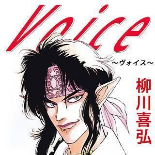 Voice~ヴォイス~のイメージ