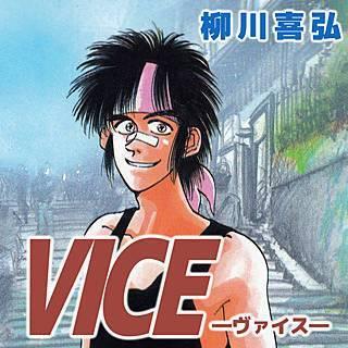 VICE―ヴァイス―のイメージ