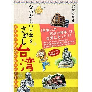 なつかしい日本をさがし台湾のイメージ