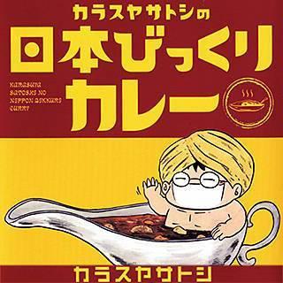 カラスヤサトシの日本びっくりカレーのイメージ