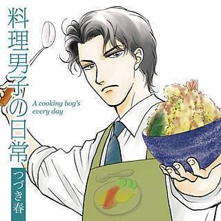 料理男子の日常のイメージ