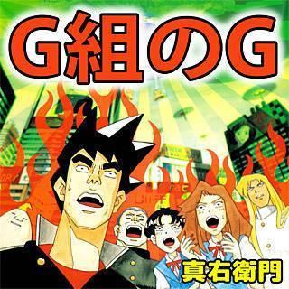 G組のGのイメージ