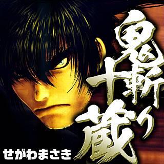 鬼斬り十蔵のイメージ