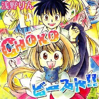 CHOKO・ビースト!!のイメージ
