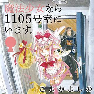 魔法少女なら1105号室にいます。のイメージ