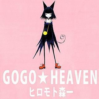 GOGO★HEAVENのイメージ
