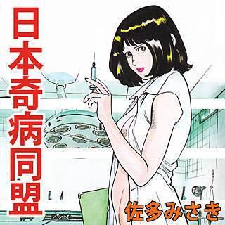 日本奇病同盟のイメージ