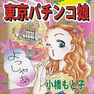 東京パチンコ娘のイメージ