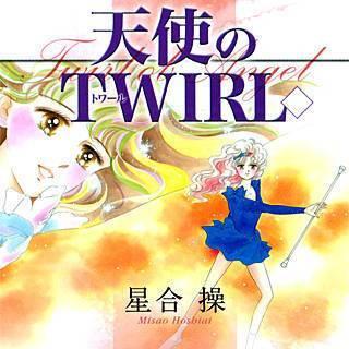 天使のTWIRLのイメージ