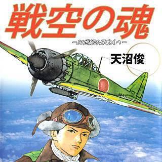 戦空の魂-21世紀の日本人へ-のイメージ